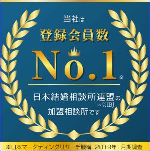 会員登録数 No.1