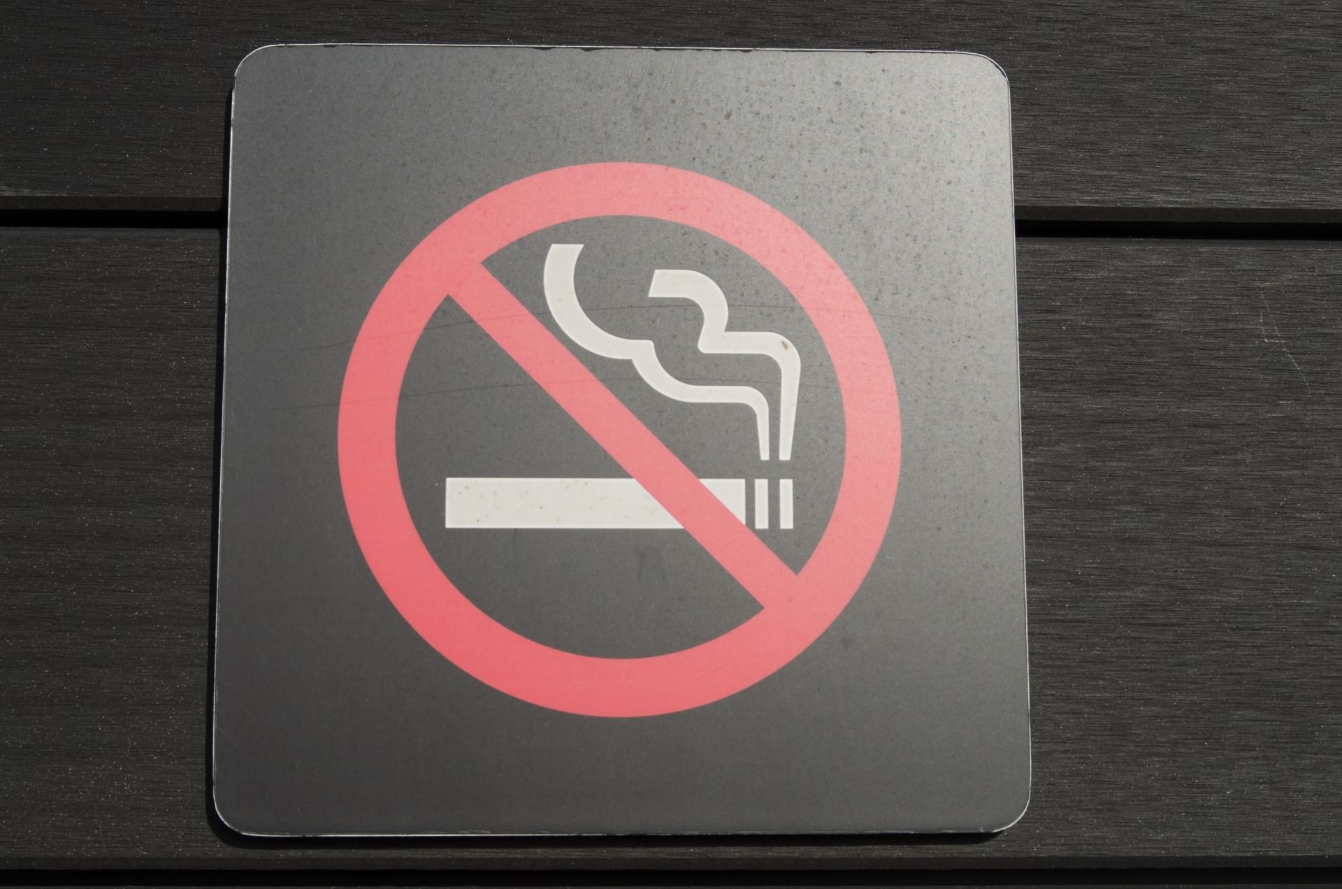 先ず、禁煙です。