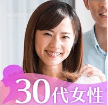 結婚に前向き30歳代女性との出会い