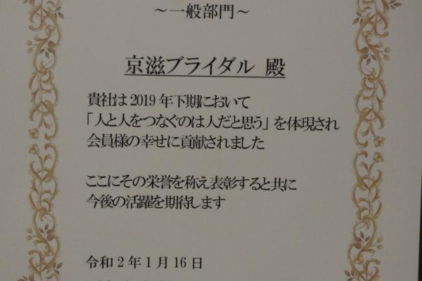 IBJ成婚優秀賞 受賞!